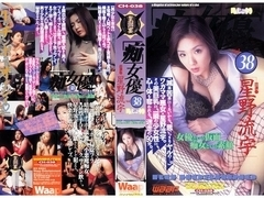 Ruu Hoshino in Slut Actress 38