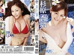 Anri Sugihara in Big Love